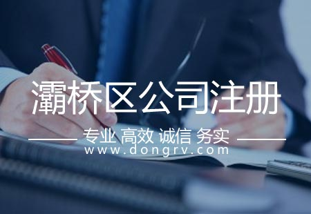 关于灞桥区注册公司,相关文章详细信息