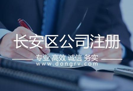 关于长安区注册公司,相关文章详细信息