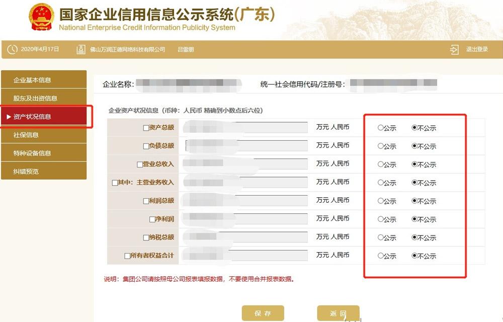 「年检流程」米乐体育网站年审网上申报流程