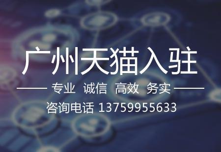 关于广州天猫入驻,相关文章详细信息