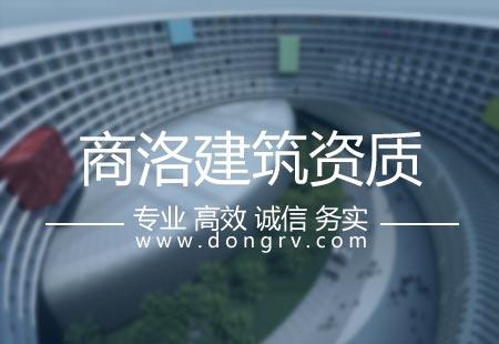 关于商洛建筑资质代办,相关文章详细信息