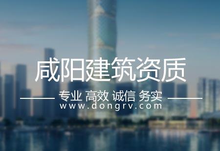 关于咸阳建筑资质代办,相关文章详细信息